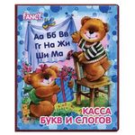 Касса букв и слогов FANCY, FCL1
